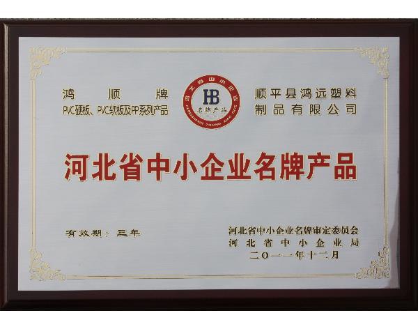 河北省中小企业名牌产品