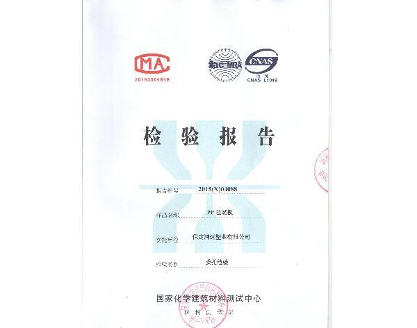 pp阻燃版检验报告