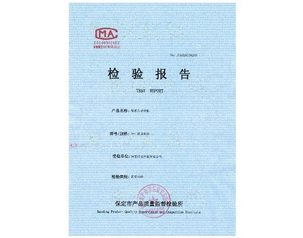 pvc软板检验报告