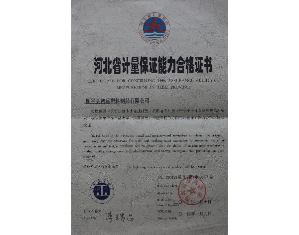 河北省计量保证能力合格证书