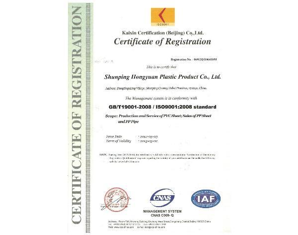 质量体系认证1