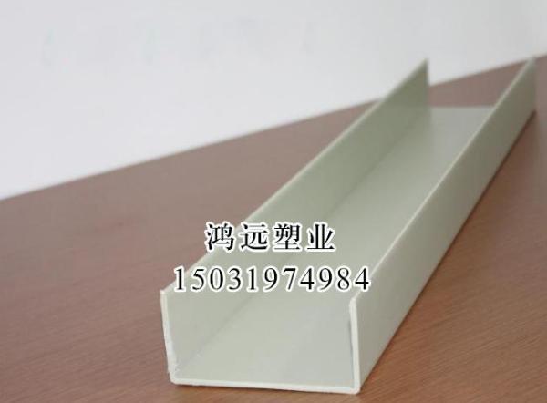 PP-U型槽_PP-U型槽价格(图片)
